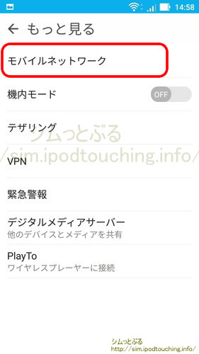 ZenFone 3 Maxもっと見る設定画面