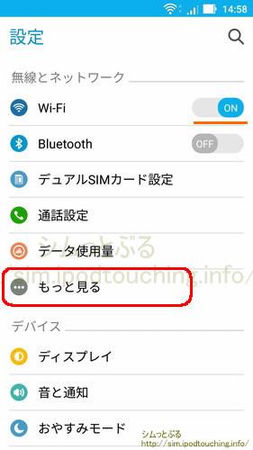 ZenFone 3 Max設定画面、もっと見る、WiFi