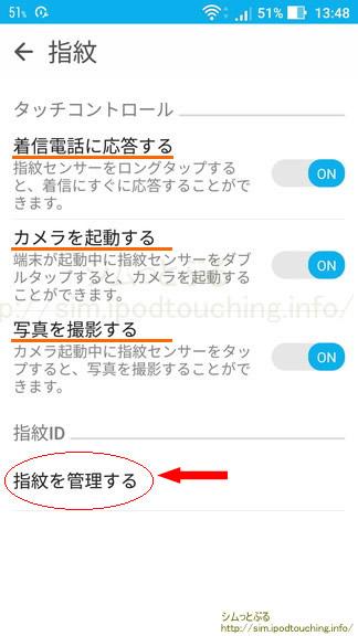Zenfone 3 MAX設定、「指紋」