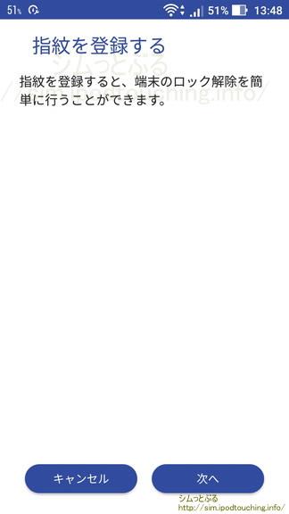 Zenfone3MAX設定、指紋を登録する