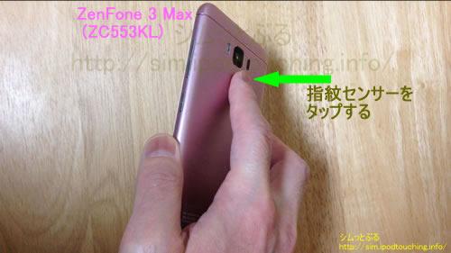Zenfone3MAX指紋センサーをタップ