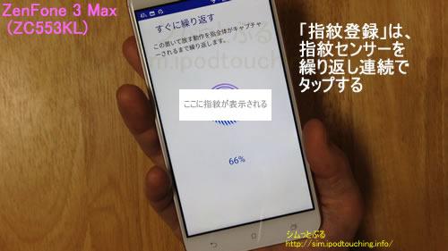 Zenfone 3 MAXで指紋登録しているところ