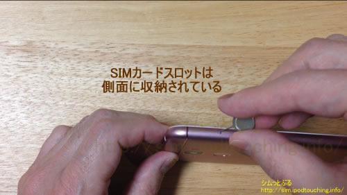 ZenFone 3 Max側面、SIMトレーが収納されている