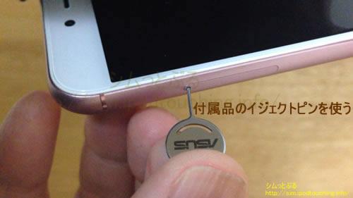 ZenFone 3 Max側面のトレー穴をイジェクトピンで
