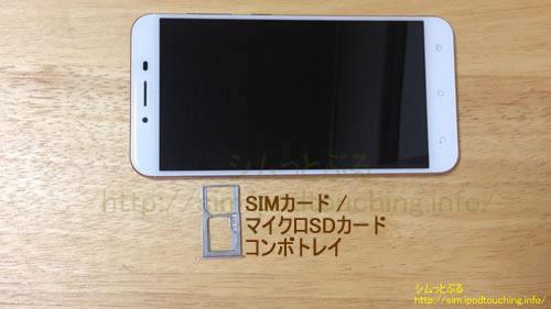 ZenFone 3 MaxのSIMカードとマイクロSDカード用トレー