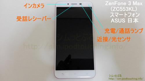 ZenFone 3 Max (ZC553KL)正面