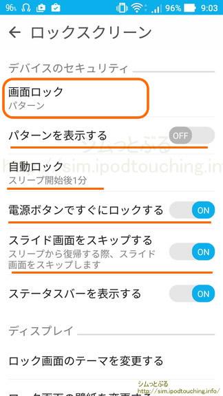 ZenFone 3 Maxロックスクリーン設定