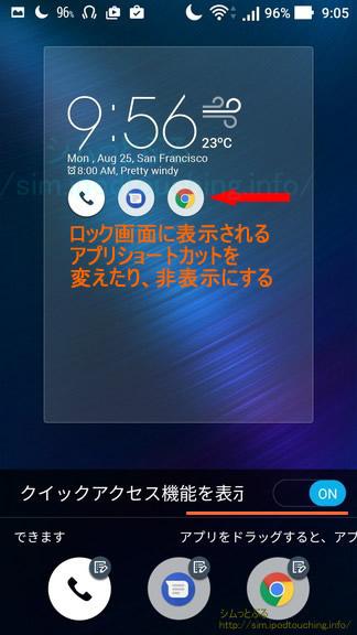 ZenFone 3 Maxクイックアクセス設定