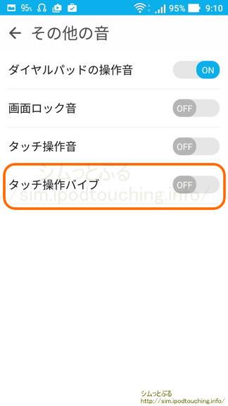 ZenFone 3 Maxタッチ操作バイブ設定