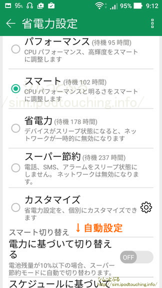 ZenFone 3 Max省電力設定