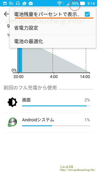 ZenFone 3 Max電池残量をパーセントで表示設定