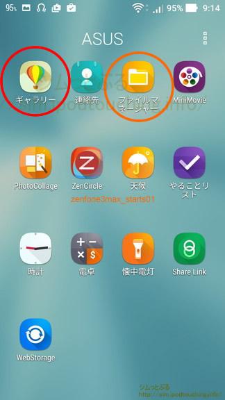 ZenFone 3 Max ASUSフォルダー、ギャラリー、ファイルマネージャー