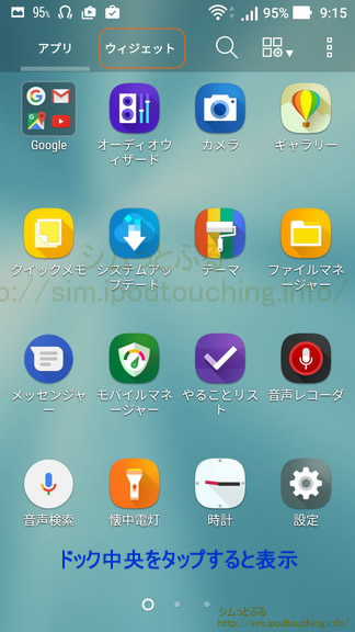 ZenFone 3 Maxアプリ・ウィジェット一覧