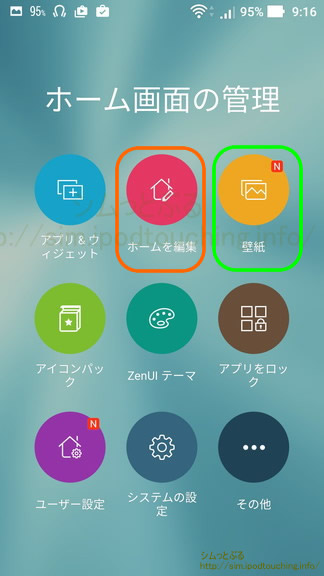 ZenFone 3 Maxホーム画面の管理