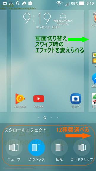 ZenFone 3 Maxスクロールエフェクト
