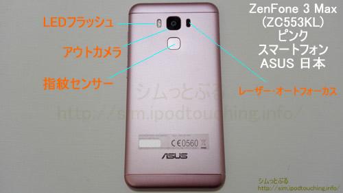 ZenFone 3 Max (ZC553KL)裏面