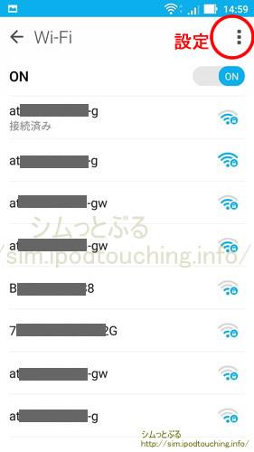 ZenFone 3 MaxのWiFiネットワーク一覧画面