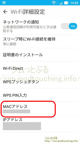 ZenFone 3 MaxでのMACアドレス画面