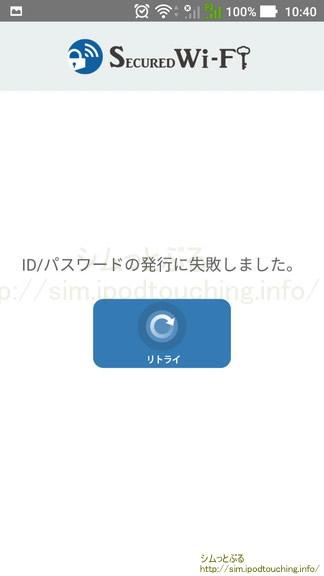 securedwifiアプリ、IDパスワード発行に失敗しました