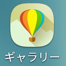 ZenFone 3 Maxギャラリーアプリのアイコン