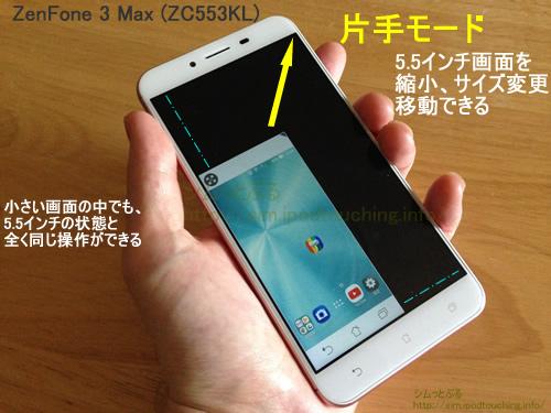 片手モードZenfone3MAX