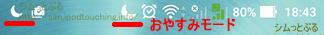 ZenFone 3 Max通知に三日月おやすみモード