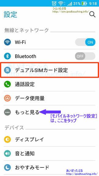 Znefone 3 MAX デュアルSIMカード設定