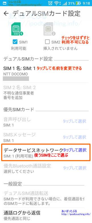 Znefone 3 MAX デュアルSIMカード設定、SIM1枚装着
