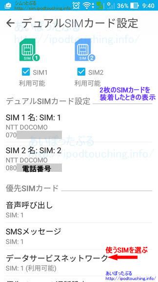 Znefone 3 MAX デュアルSIMカード設定、SIM2枚装着