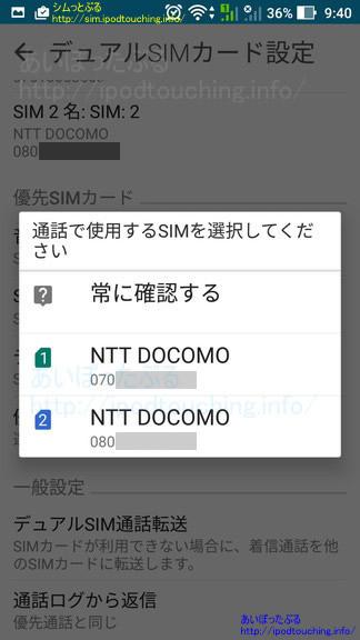 Znefone 3 MAX デュアル通話で使用するSIMを選択してください