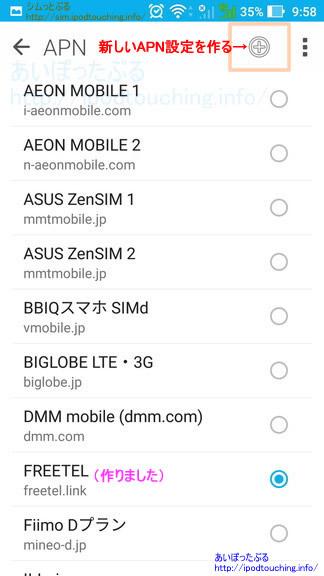 Znefone 3 MAX新しくAPN設定を作る