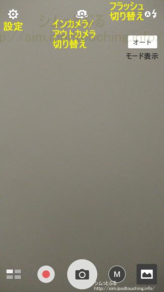 ZenFone 3 Maxカメラ起動中(縦画面)