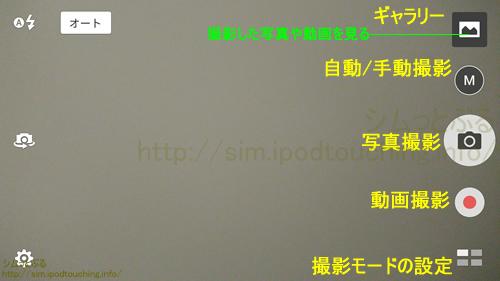 ZenFone 3 Maxカメラ起動中(横画面)