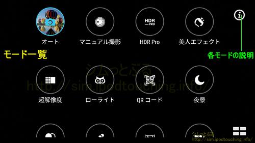 ZenFone 3 Maxカメラ撮影モード一覧1