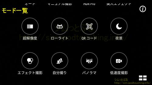 ZenFone 3 Maxカメラ撮影モード一覧2