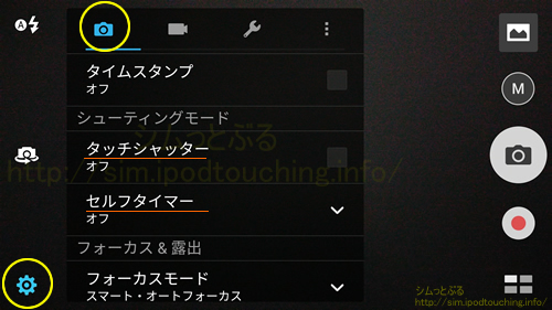 ZenFone 3 Maxカメラ設定、タッチシャッター、セルフタイマー