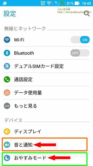 ZenFone 3 Max設定「音と通知」「おやすみモード」