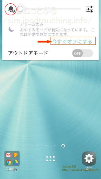 ZenFone 3 Maxサイレント、おやすみモード今すぐオフにする