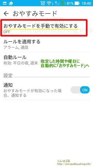 ZenFone 3 Maxおやすみモード設定画面
