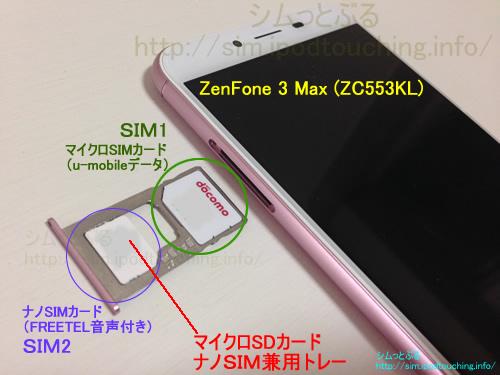 Znefone 3 MAX デュアルSIMカードトレー、マイクロSD兼用トレー