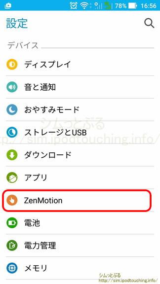設定からzenmotion設定画面へ