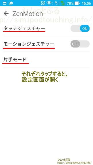zenmotion設定画面