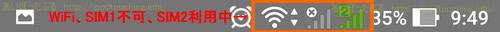SIMカード2枚装着時、SIM2利用時のアンテナピクト表示