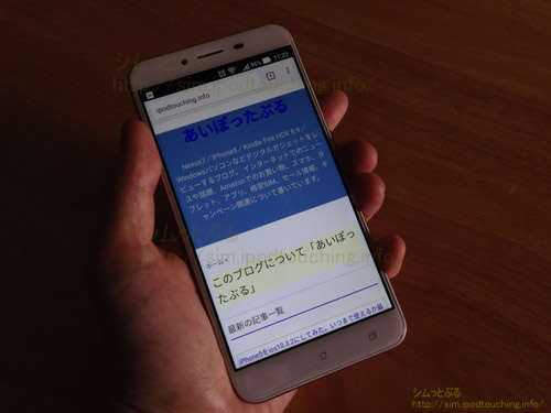 ZenFone 3 Max(ZC553KL)使用1か月インターネット閲覧