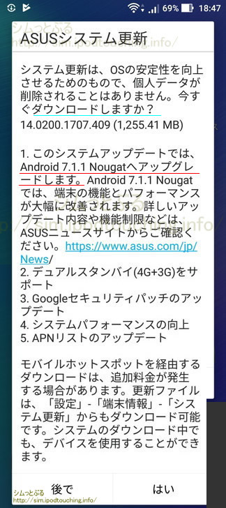 Android7.1.1ダウンロード画面