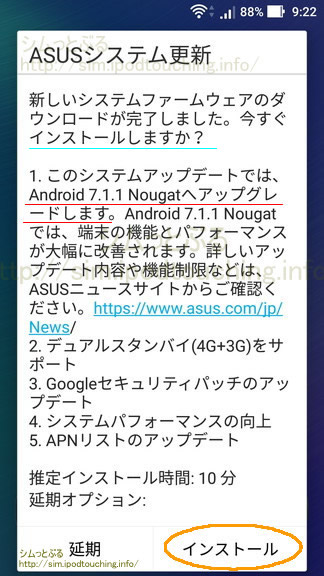 Android7.1.1インストール画面
