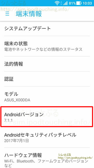 Zenfone3 MAX Android7.1.1