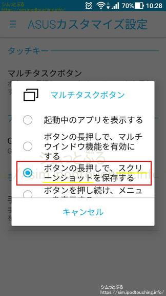 Zenfone3maxマルチタスクボタンの設定