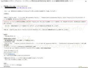 FREETEL SIMメール10/31