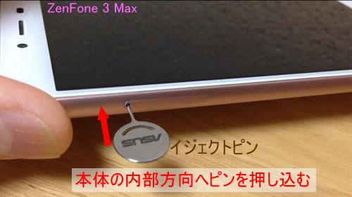 Zenfone3MAXイジェクトピンを入れる